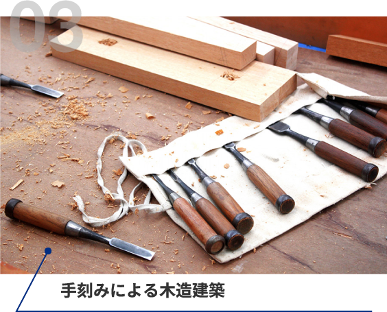 3:手刻みによる木造建築